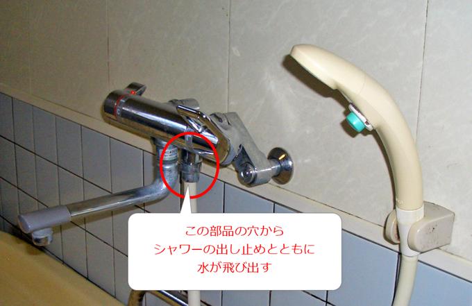 シャワーの調圧弁