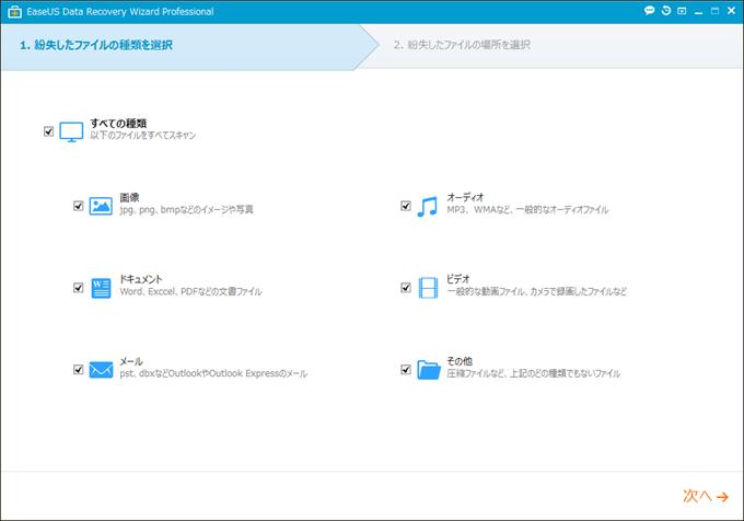 紛失したファイルの種類を選択する画面