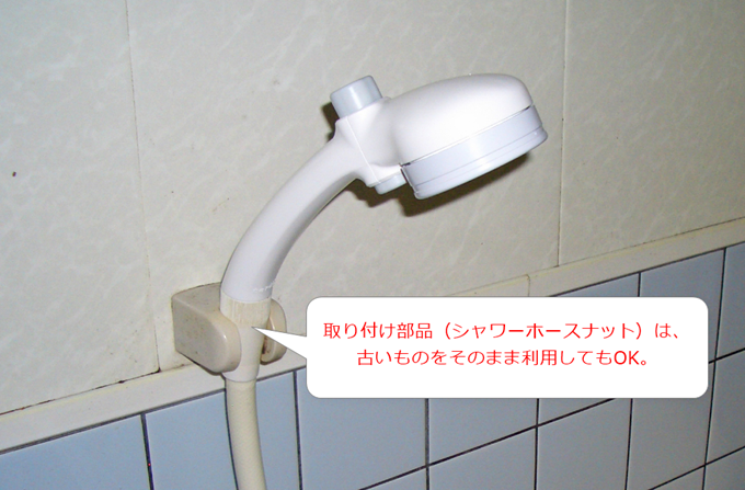新しいシャワーヘッドに交換した状態