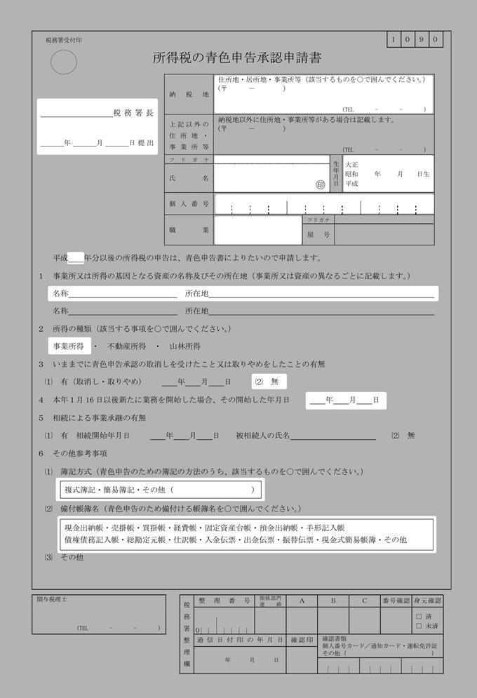 所得税の青色申告承認申請手続(ハイライト用)