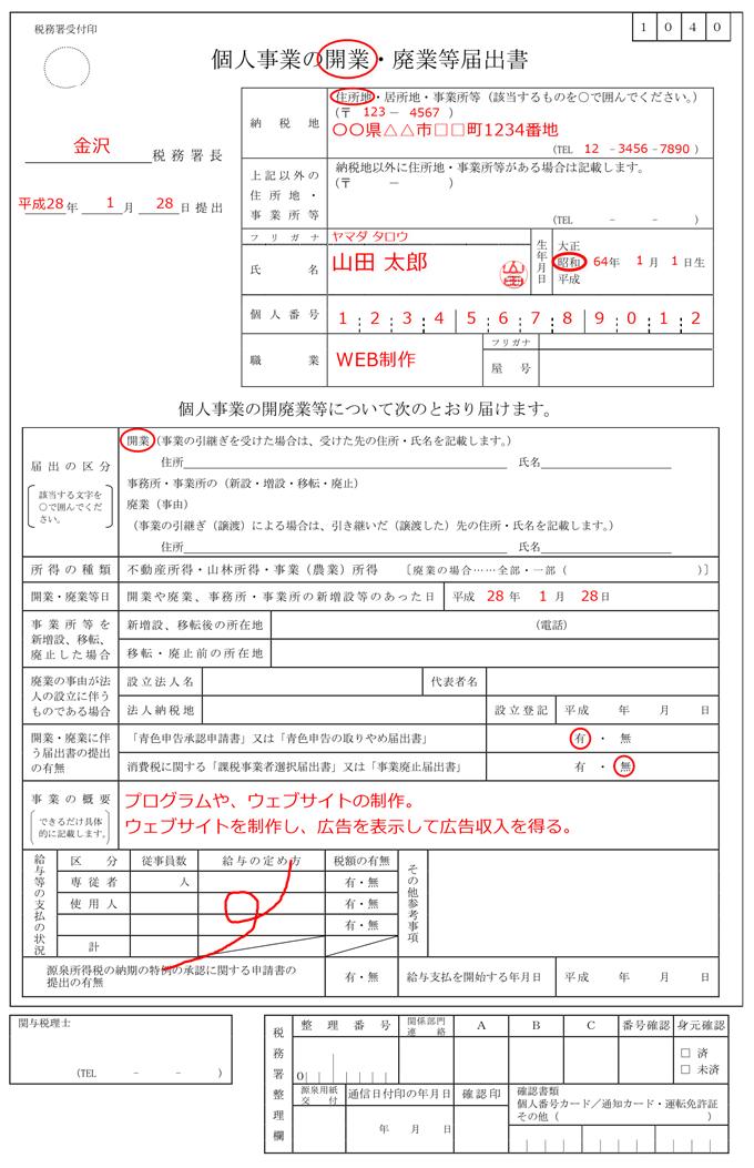 個人事業の開業・廃業等届出書(記入例付)