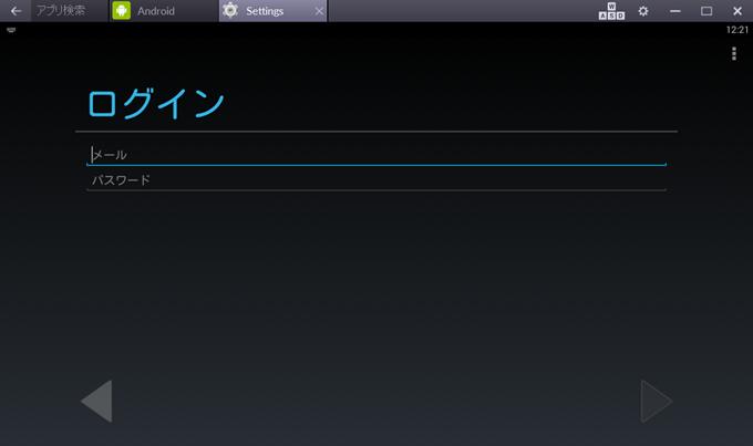 メールとパスワードの入力画面