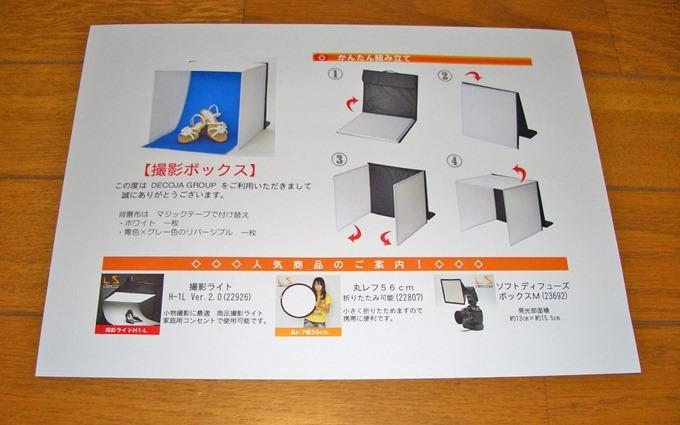 撮影ボックスの説明書