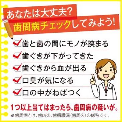 歯周病の疑いがある症状
