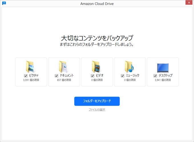 バックアップフォルダ選択画面