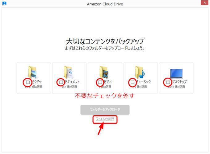 全てのチェックを外しファイルの選択をクリック