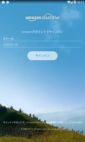 プライムフォトアプリ