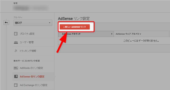 AdSenseのリンク設定をする