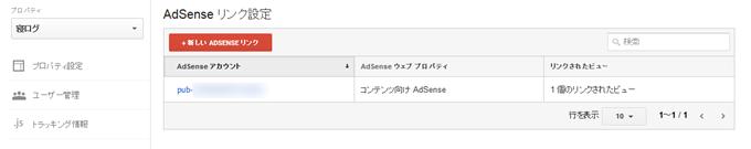AdSenseリンク設定後