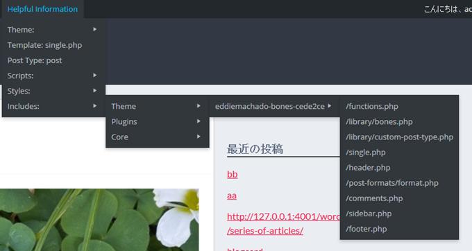 Bonesの投稿ページで読み込んでいるPHPファイル