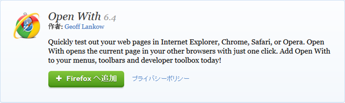 Firefoxアドオン「Open With」