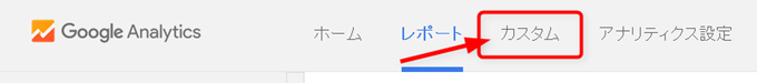Google Analyticsのメニュー