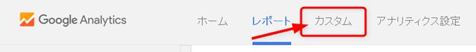 Google Analyticsのメニュー
