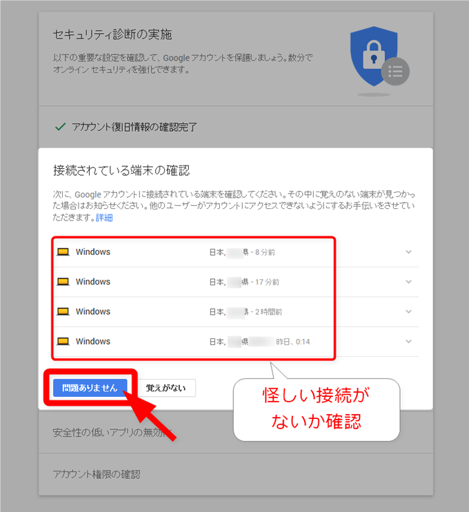 Google Security診断で接続されている端末の確認をする