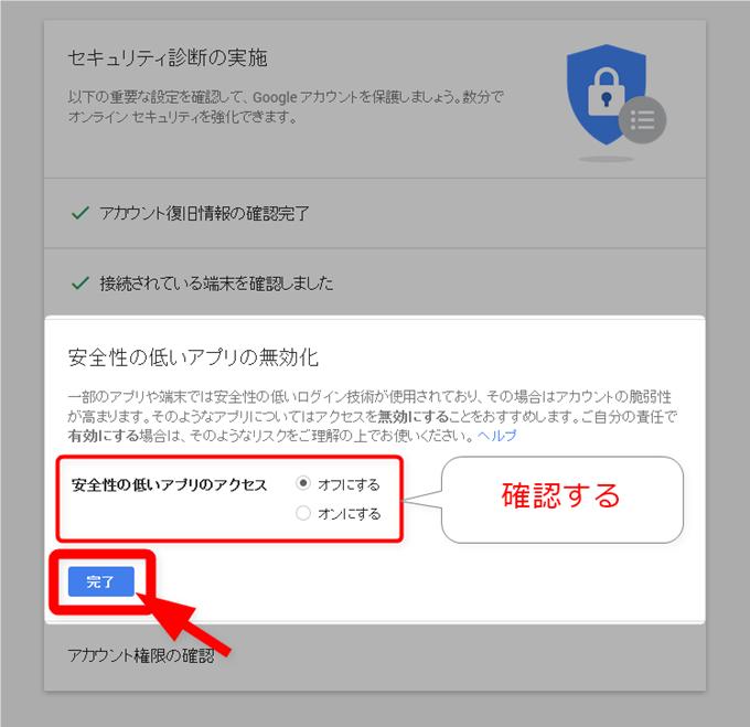 Googleセキュリティー診断で安全性の低いアプリの無効化をする