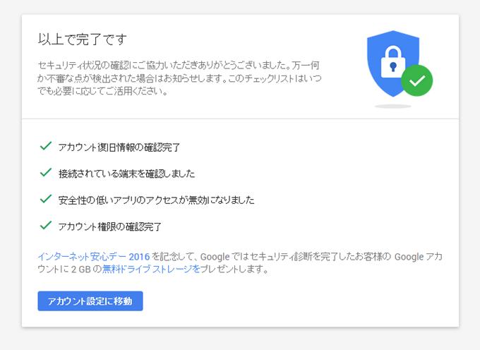Googleセキュリティー診断の完了