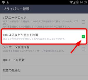LINEアプリで「IDによる友だち追加を許可」にチェックを入れる