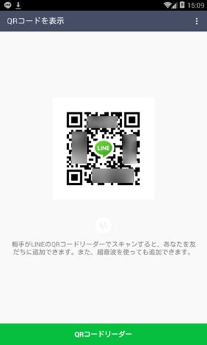 LINEアプリで自分のQRコードを表示する