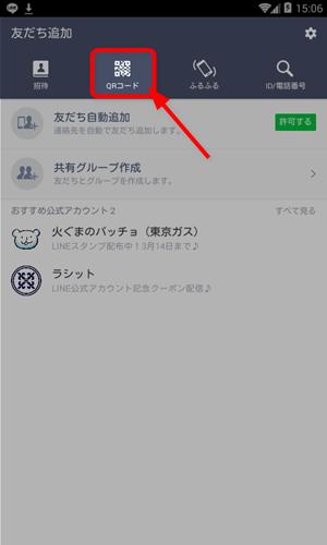 LINEアプリでQRコードメニューをクリック