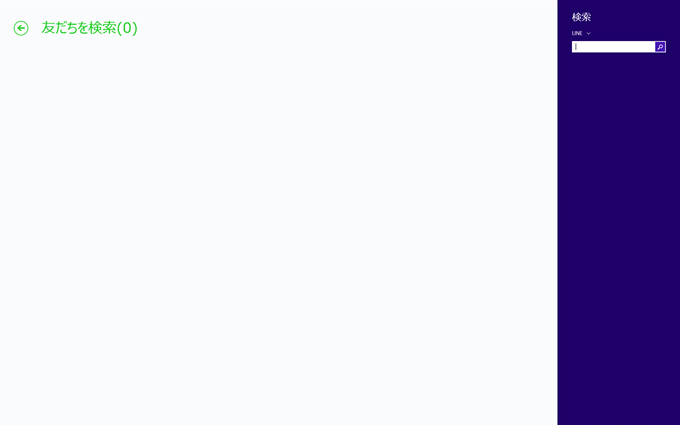 LINEメトロアプリの「友達を検索」画面
