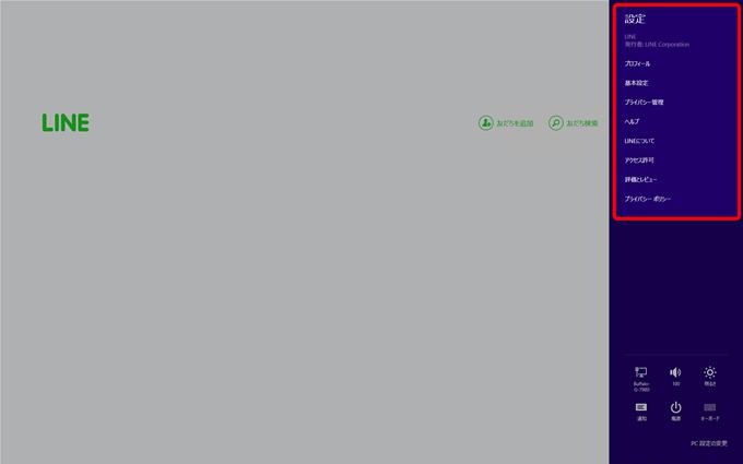 LINEメトロアプリの設定画面