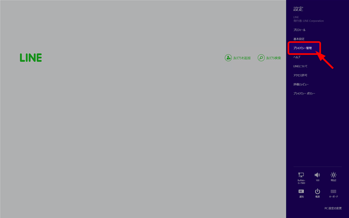 LINEメトロアプリの設定画面(プライバシー管理)