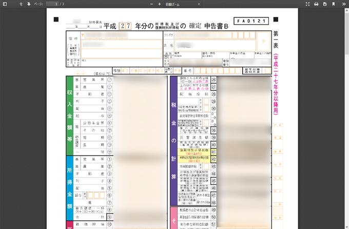 MFクラウド確定申告 - print_b.pdf