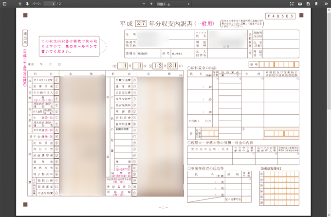 MFクラウド確定申告 - print_white_general.pdf