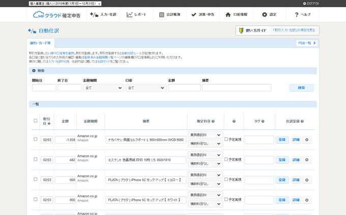 MFクラウド確定申告の自動仕分け画面
