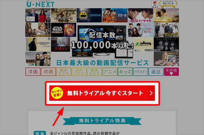 日本最大級のビデオオンデマンド U-NEXT お得なキャンペーン実施中