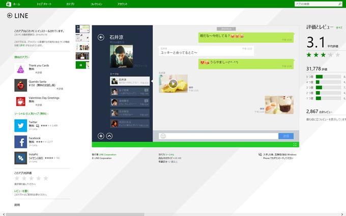 WindowsストアでLINEのインストール