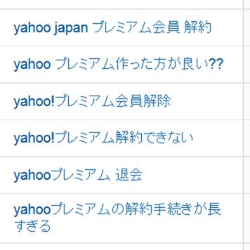 Yahoo!プレミアム解約ページの流入キーワード