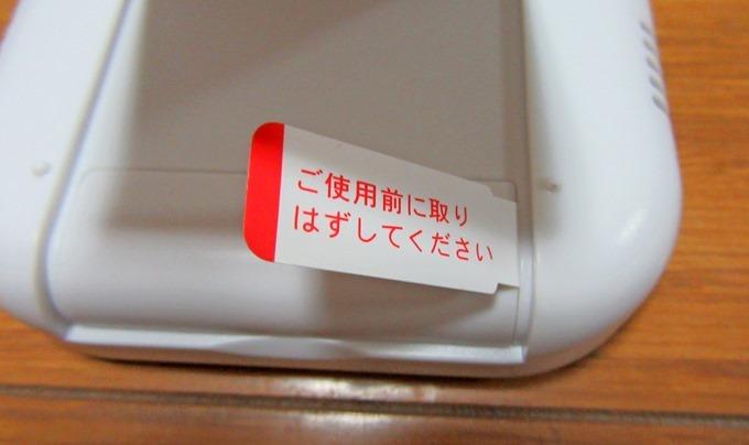 オプシスの電池を有効化するためのタグ(拡大)