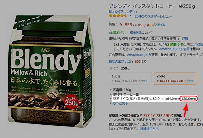 ブレンディ インスタントコーヒー 袋