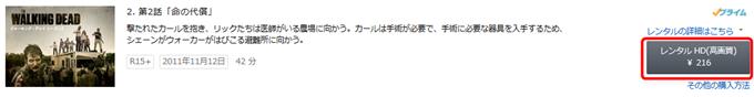 ウォーキング・デッド (字幕版)