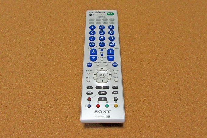 比較対象のないテレビのリモコン