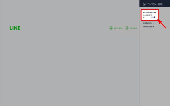 プライバシー管理設定画面