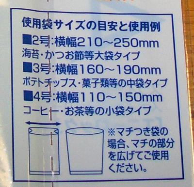 使用袋サイズの目安と使用例