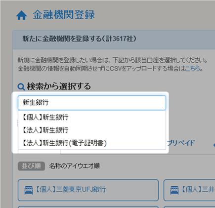 金融機関登録で新生銀行を検索