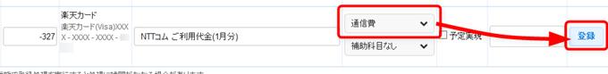 勘定科目を選択して登録ボタンを押す