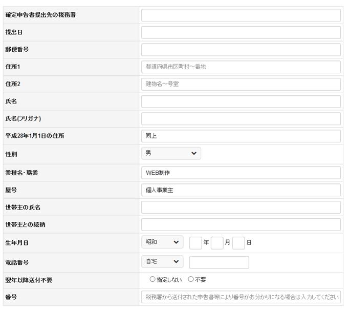 確定申告書画面の基本情報の編集フォーム