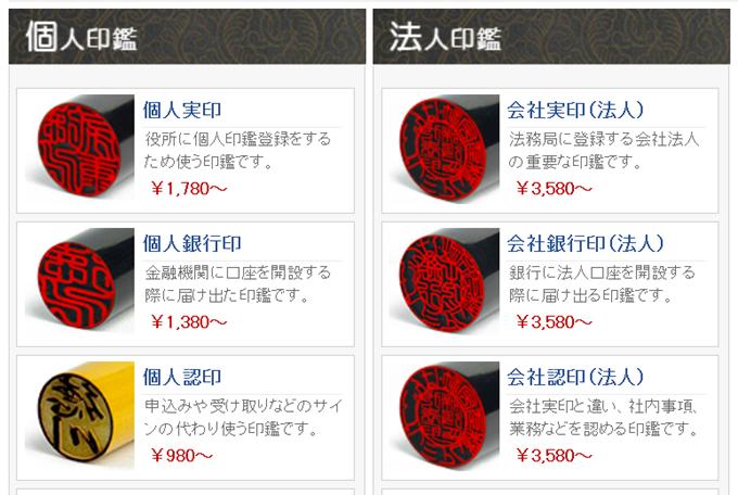 印鑑.com