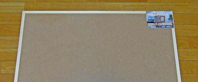 ナカバヤシのコルクボード90cm×60cm