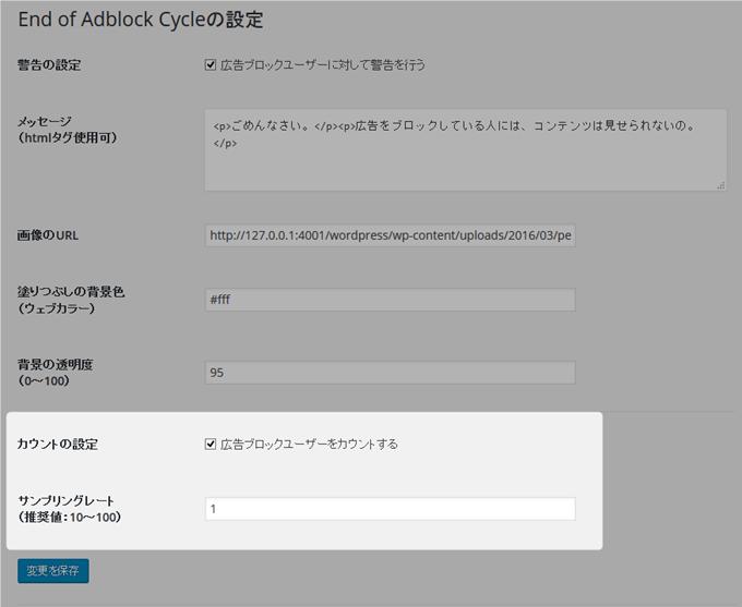 Adblockをカウントする機能