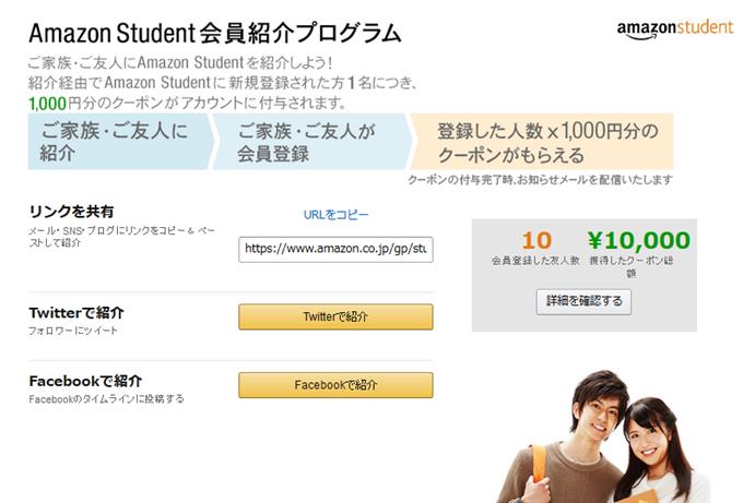 Amazon studentの会員紹介プログラム