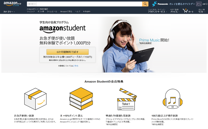 Amazon.co.jp- Amazon Student- 学生のためのプログラム Amazon Student