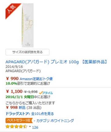 Amazonでアパガードプレミオがベストセラー1位で表示された