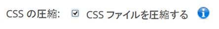 CSS の圧縮:CSS ファイルを圧縮する