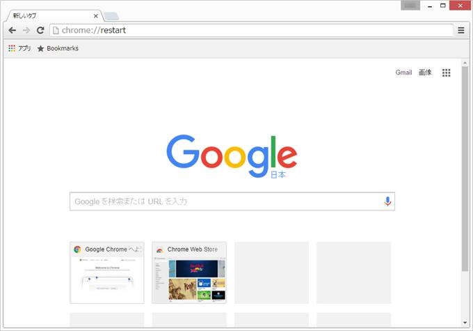 Chromeコマンド:Chromeの再起動