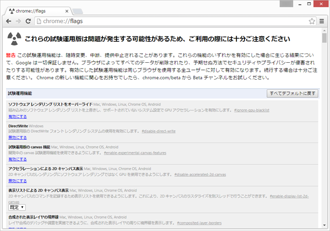 Chromeコマンド:Chrome試験機能の利用